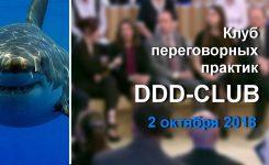 DDD-Club-17 (02.10.18)