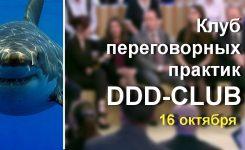 DDD-Club-17 (16.10.18)
