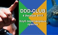 DDD-Club (04.12.19)